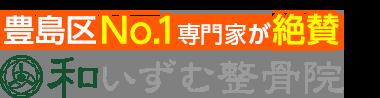 「和いずむ整骨院」東長崎で口コミ評価No.1 ロゴ