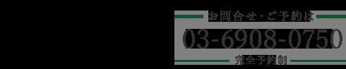 「和いずむ整骨院」東長崎で口コミ評価No.1 お問い合わせ