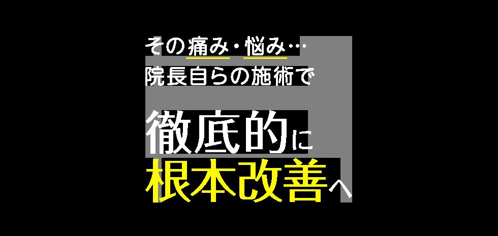 「和いずむ整骨院」東長崎で口コミ評価No.1 メインイメージ