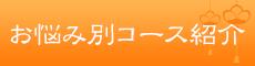 「和いずむ整骨院」東長崎で口コミ評価No.1 お悩み別コース紹介